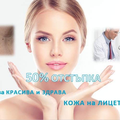 Красива и здрава кожа на лицето с над 50% отстъпка!