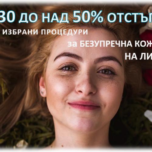 Достъпна красота - ВИЕ определяте цената с 30 до 50% отстъпка!
