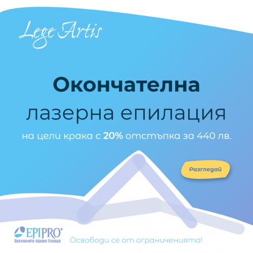Професионална окончателна лазерна епилация EpiPro с 20% отстъпка