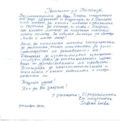 Невена Янева