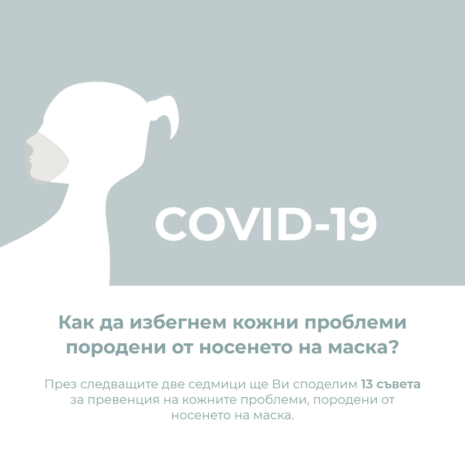 covid-19-1-12x